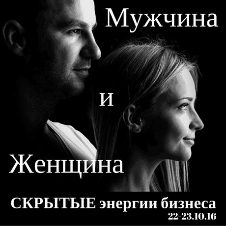 «Мужчина и женщина: скрытые энергии бизнеса», тренинг