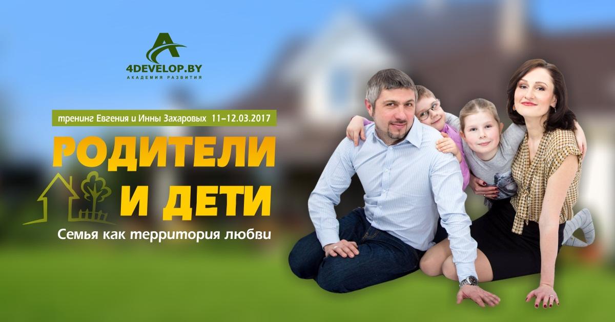 Родители и дети. 1200x628