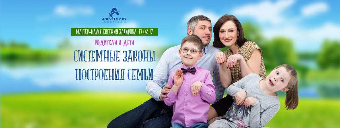Родители и дети: системные законы построения семьи