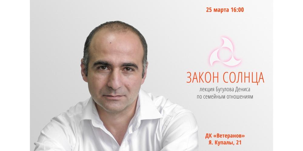 «Закон Солнца», интерактивная лекция Дениса Бугулова в Минске