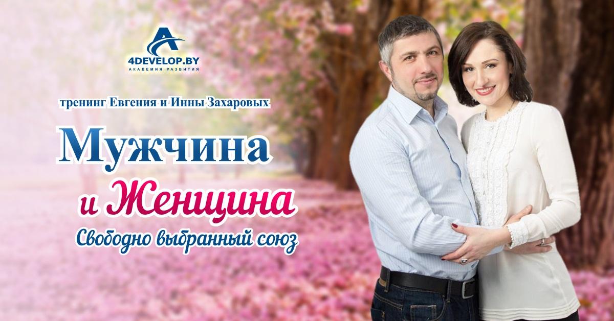 «Мужчина и женщина. Свободно выбранный союз», тренинг