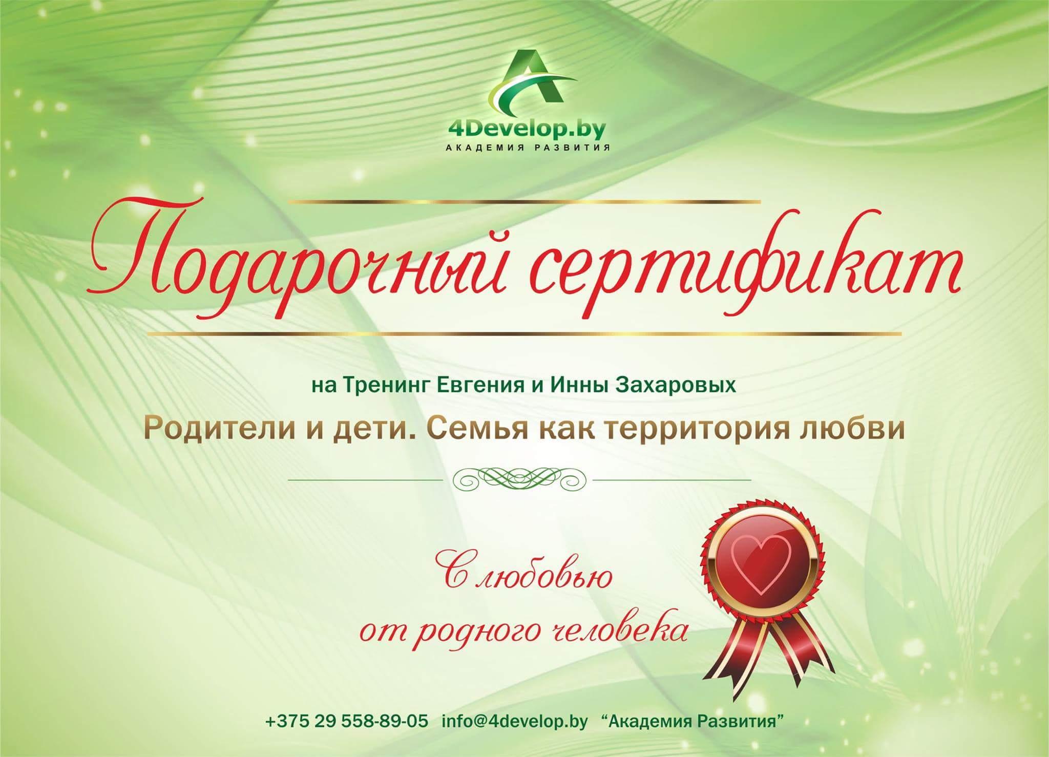 Подарочный сертификат от Академии Развития