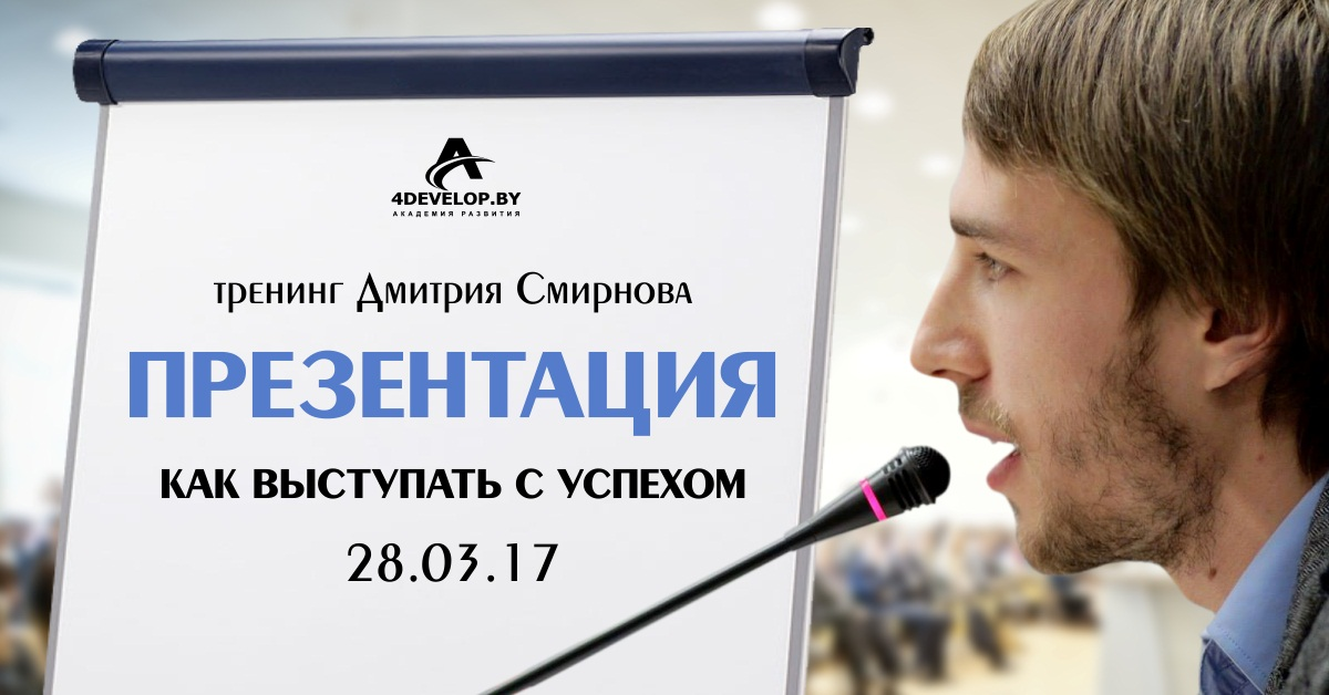 Фотоотчет тренинга «Презентация себя и бизнеса» Дмитрия Смирнова