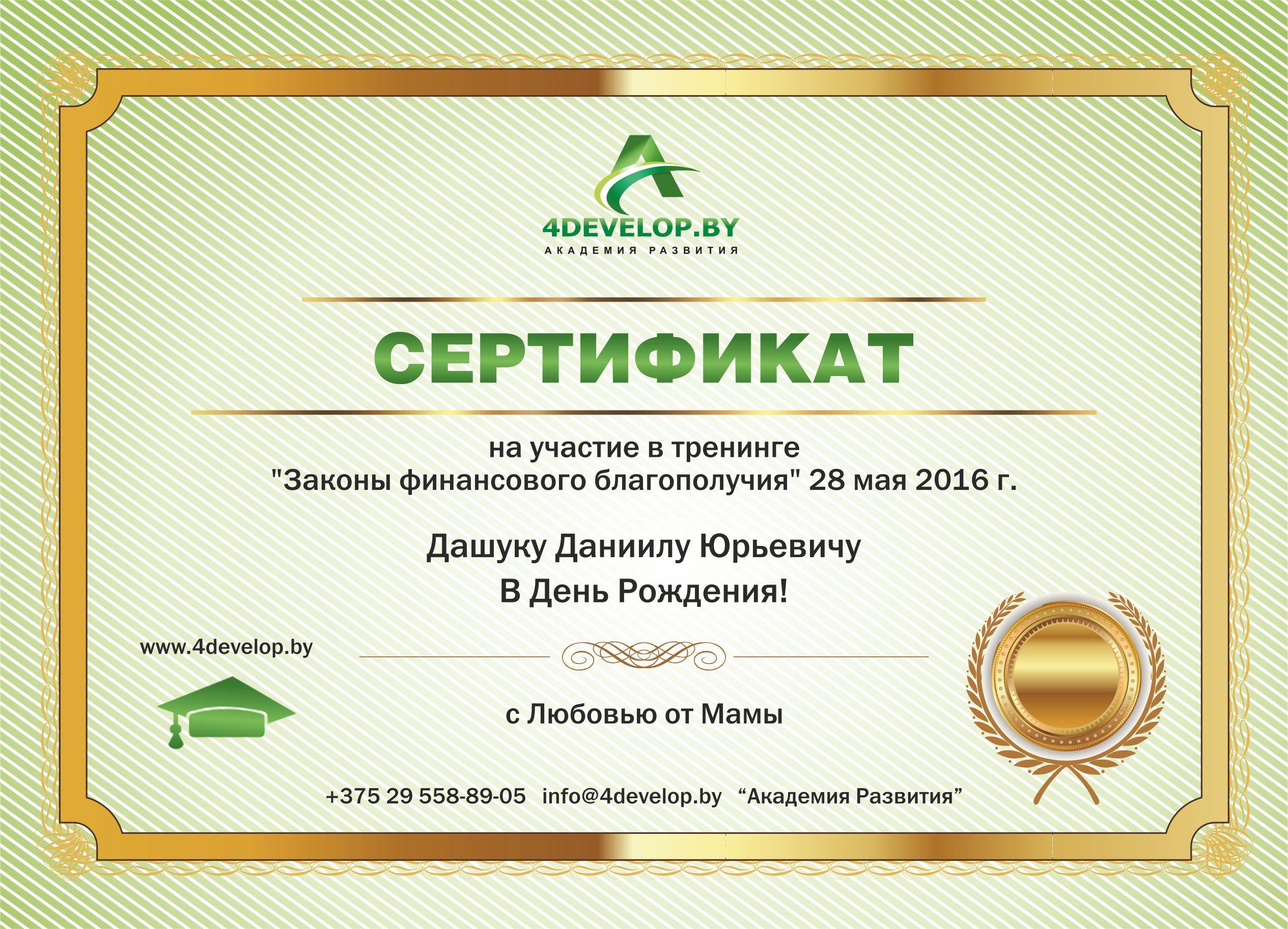 Сертификат Подарочный Академия Развития А5