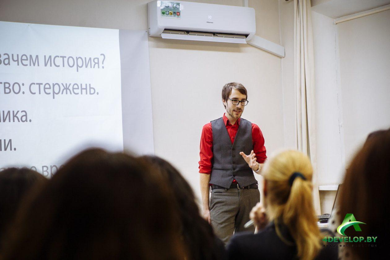 Тренинг Презентация Дмитрия Смирнова 5231