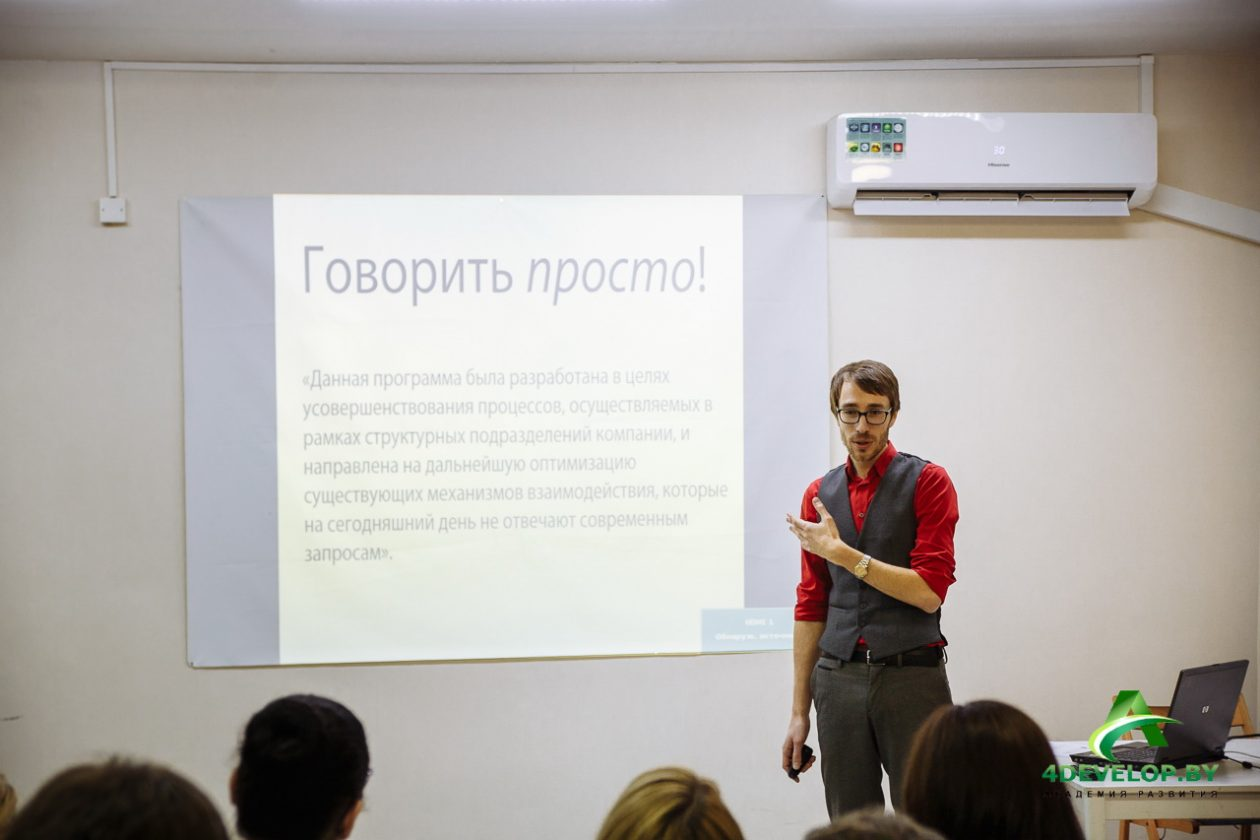 Тренинг Презентация Дмитрия Смирнова 5436