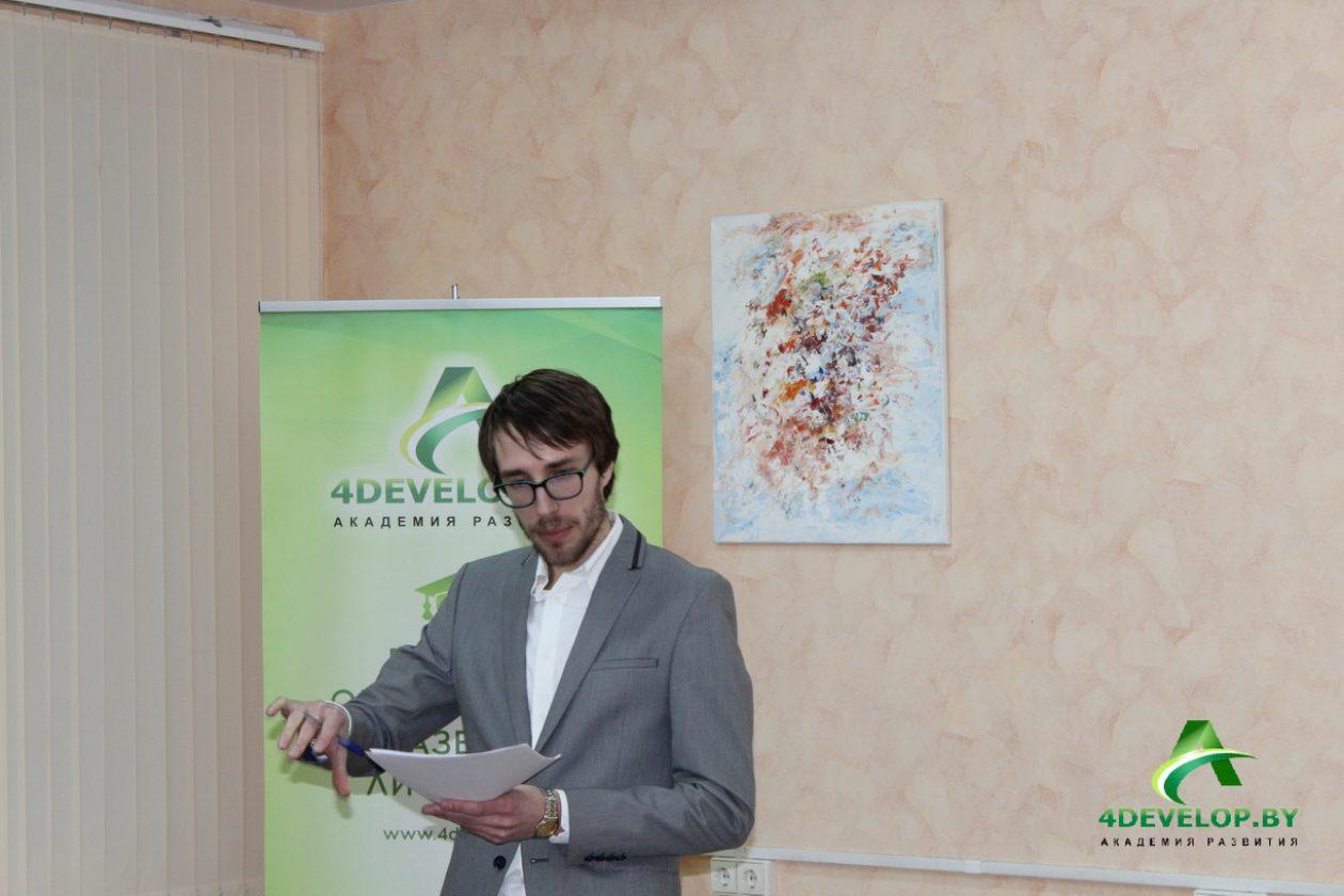 Презентация Тренинг Дмитрия Смирнова IMG_4512