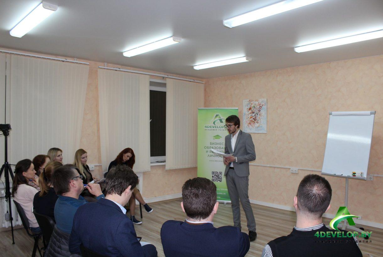 Презентация Тренинг Дмитрия Смирнова IMG_4522