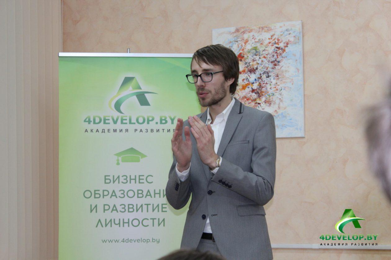Презентация Тренинг Дмитрия Смирнова IMG_4534