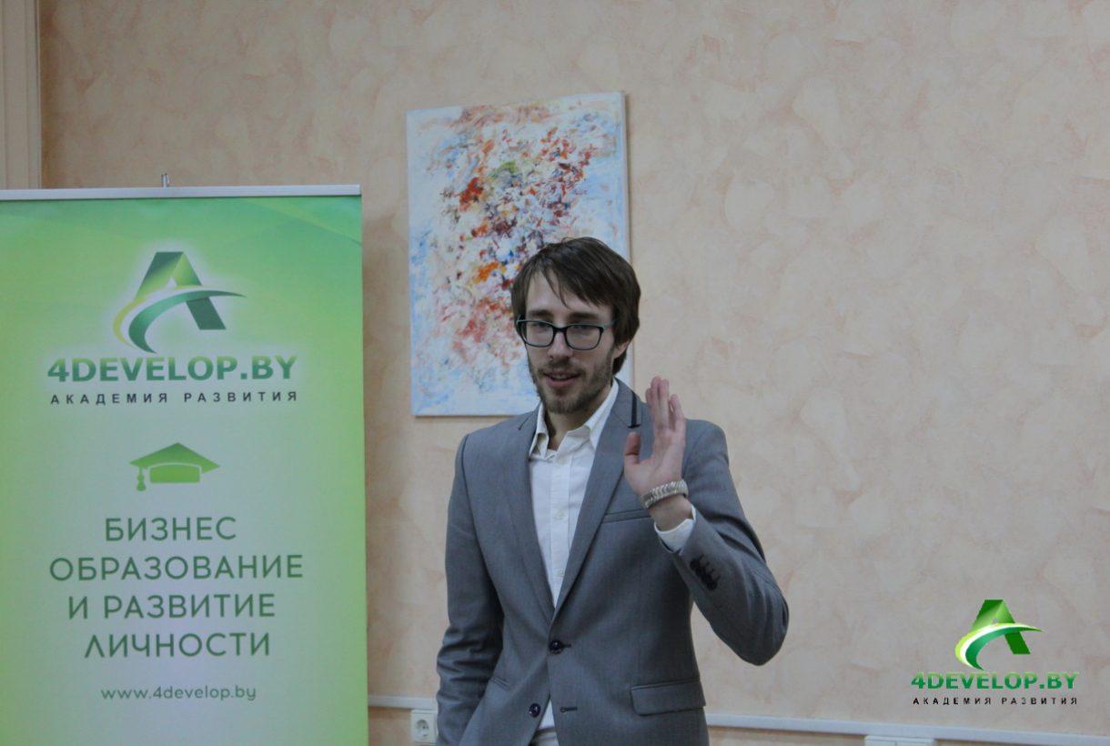 Презентация Тренинг Дмитрия Смирнова IMG_4553