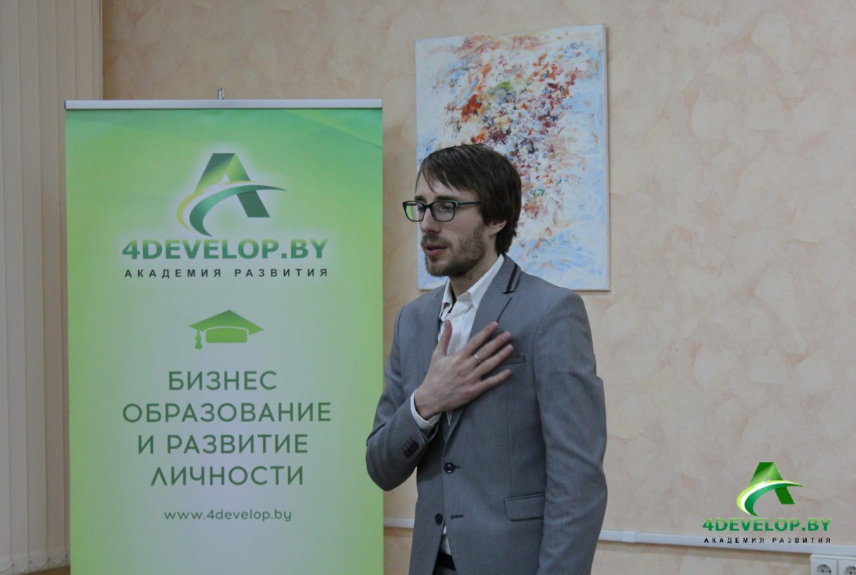 Презентация Тренинг Дмитрия Смирнова IMG_4558