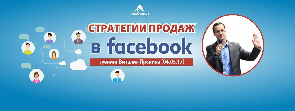«Стратегии продаж в Facebook», тренинг Виталия Пронина