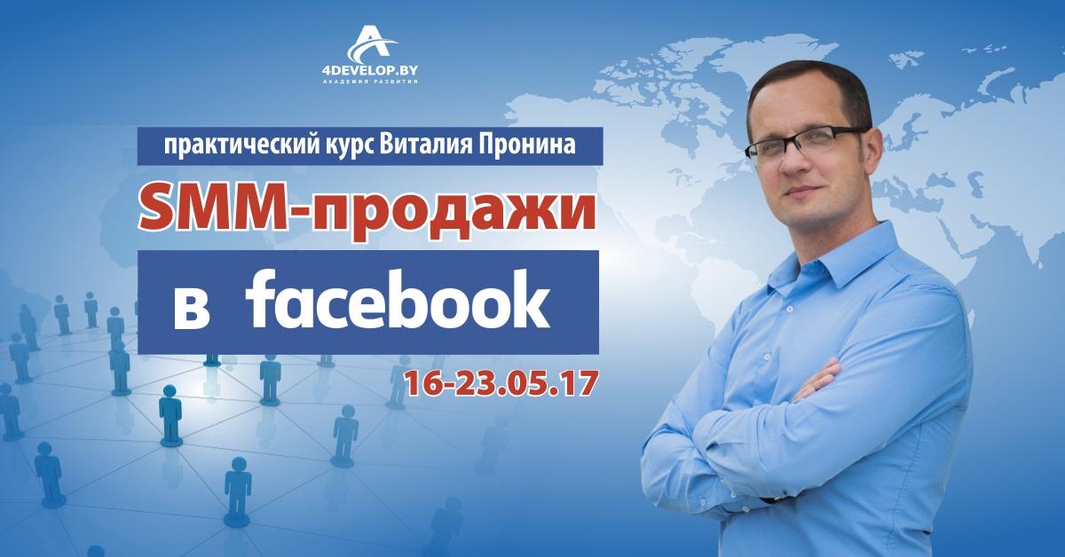 SMM-продажи в Facebook, практический курс Виталия Пронина