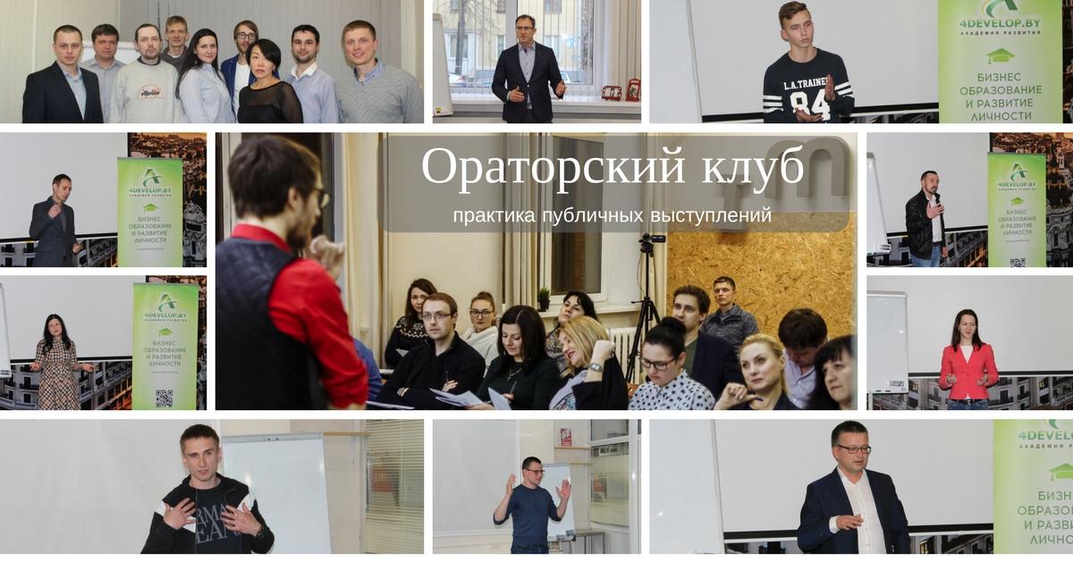 Ораторский Клуб - практика публичных выступлений в Минске