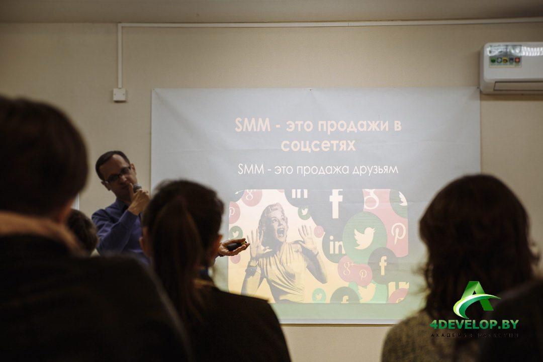 Стратегии продаж в Facebook Виталий Пронин-IMG_7267