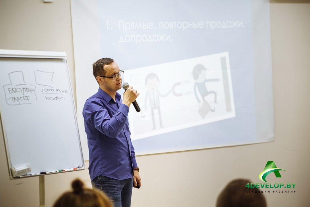 Стратегии продаж в Facebook Виталий Пронин-IMG_7273