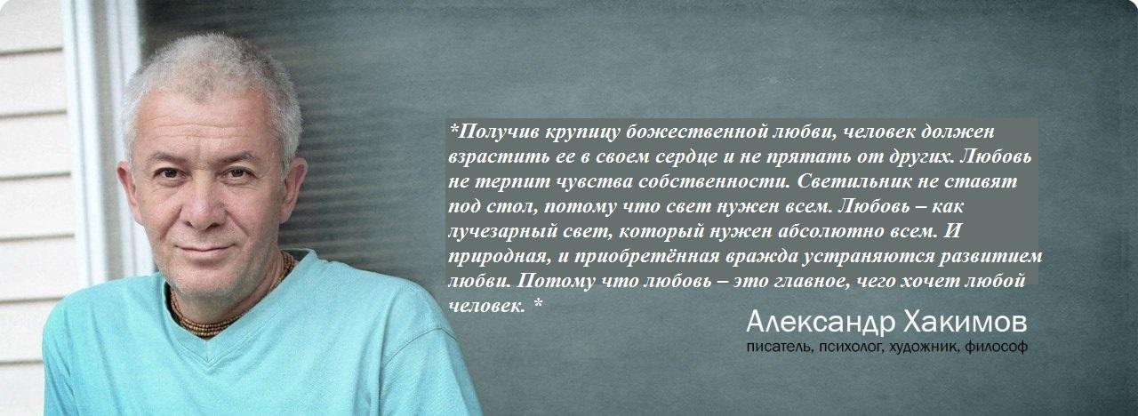 Александр Хакимов в Минске