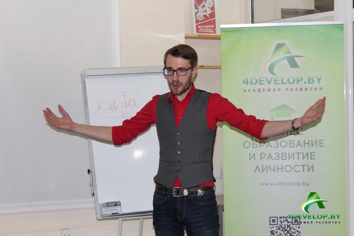 Ораторское искусство и постановка голоса в Минске IMG_4965