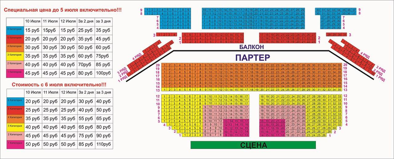 Схема зала Семинар Александра Хакимова в Минске