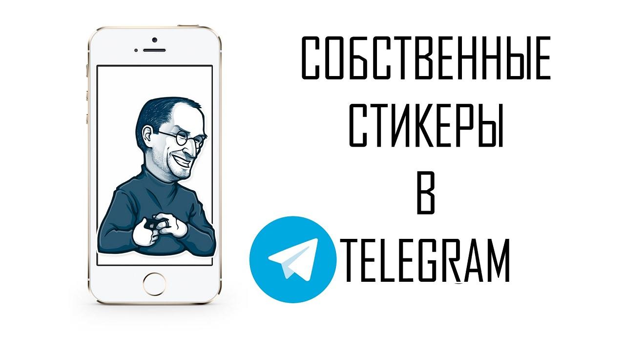 Создаем собственные стикеры Telegram для узнаваемости бренда