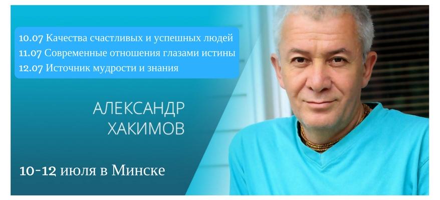 семинар Александра Хакимова в Минске