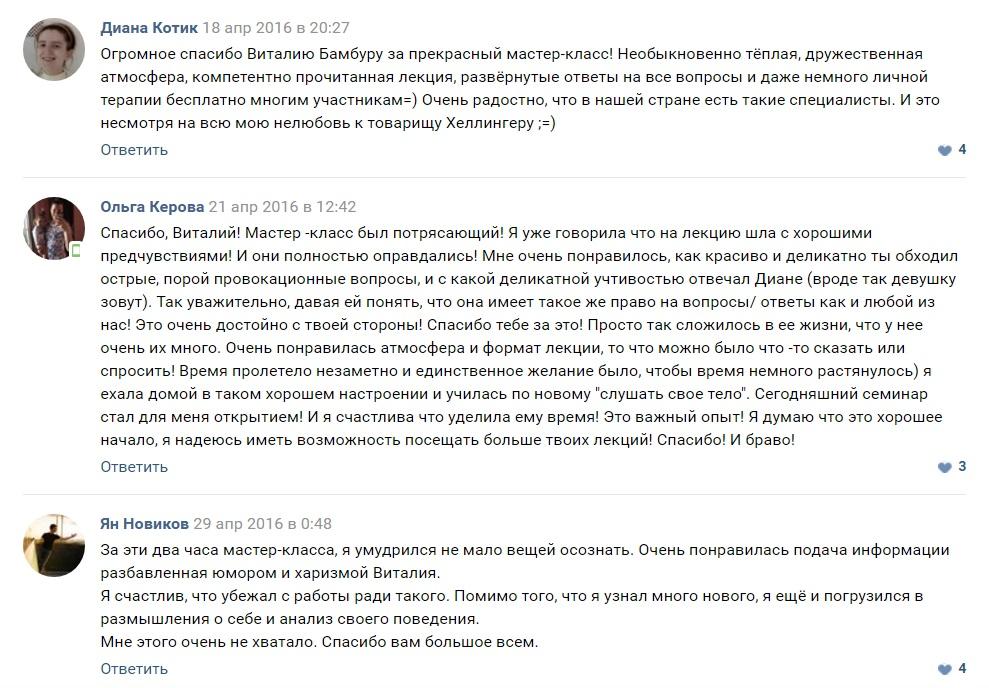 Отзывы Виталий Бамбур
