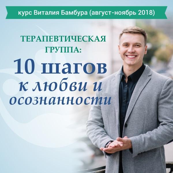 «Терапевтическая группа: 10 шагов к любви и осознанности», курс