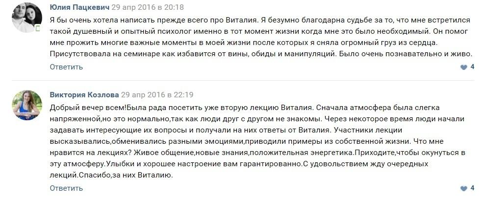 Виталий Бамбур отзывы2