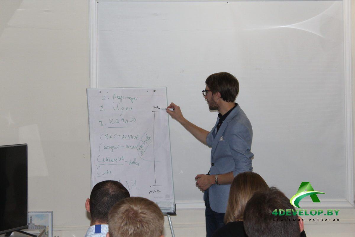 Презентация себя и бизнеса Тренинг Дмитрия Смирнова в Минске 10