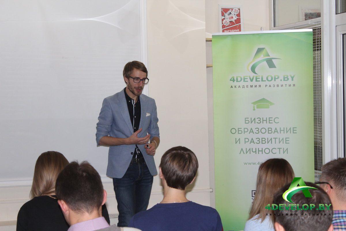 Презентация себя и бизнеса Тренинг Дмитрия Смирнова в Минске 11