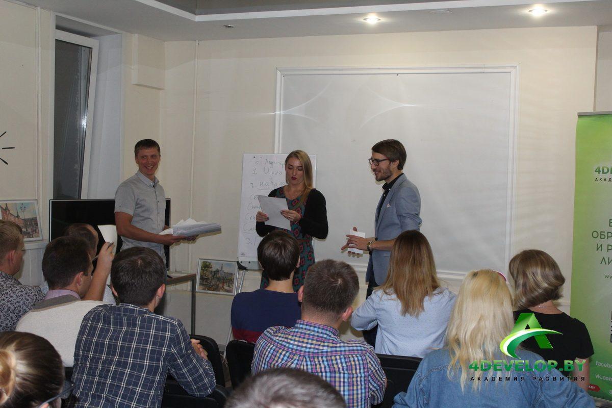 Презентация себя и бизнеса Тренинг Дмитрия Смирнова в Минске 12
