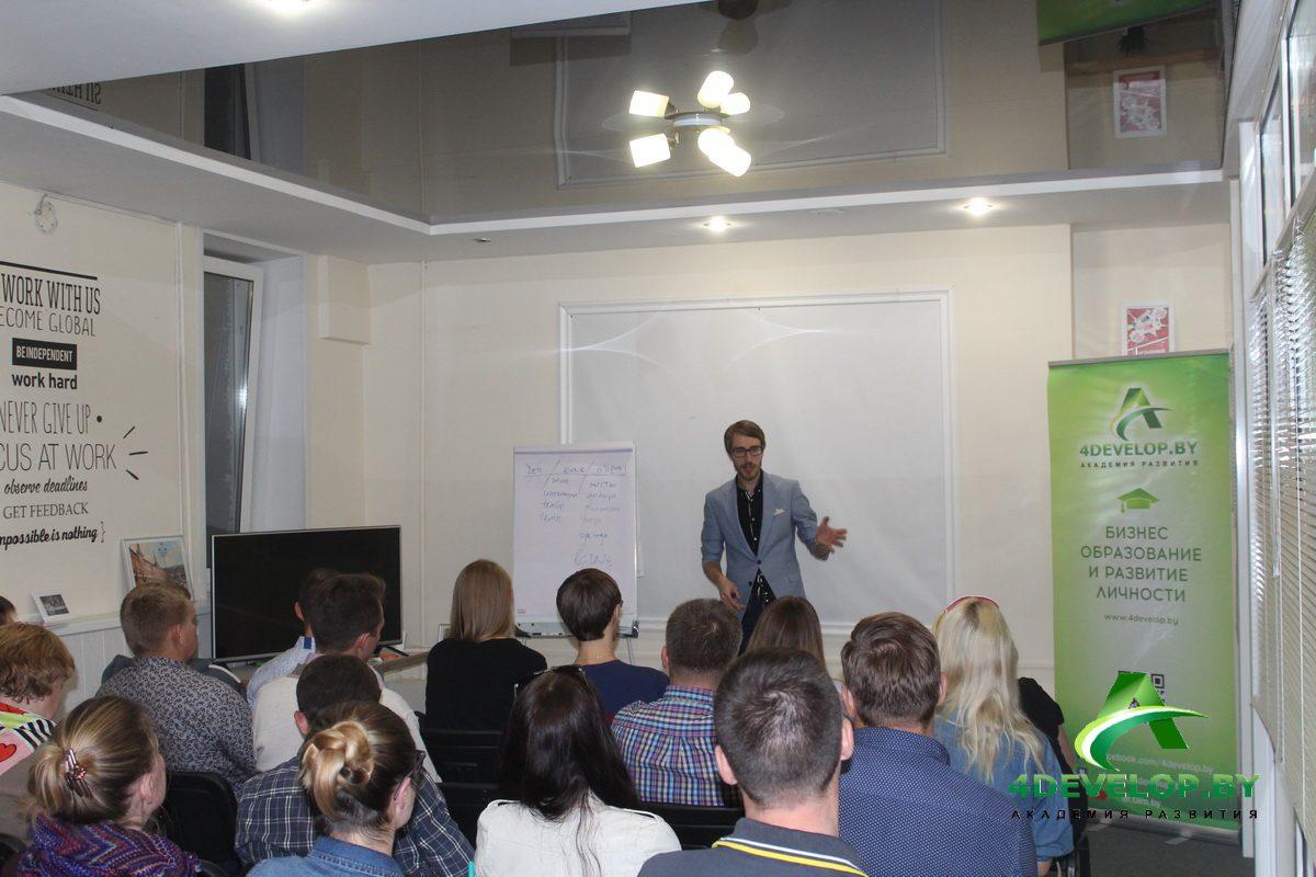 Презентация себя и бизнеса Тренинг Дмитрия Смирнова в Минске 3