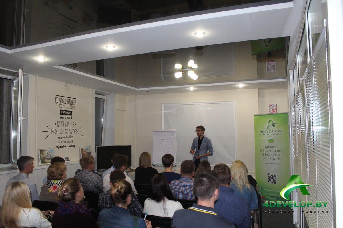 Презентация себя и бизнеса Тренинг Дмитрия Смирнова в Минске 4