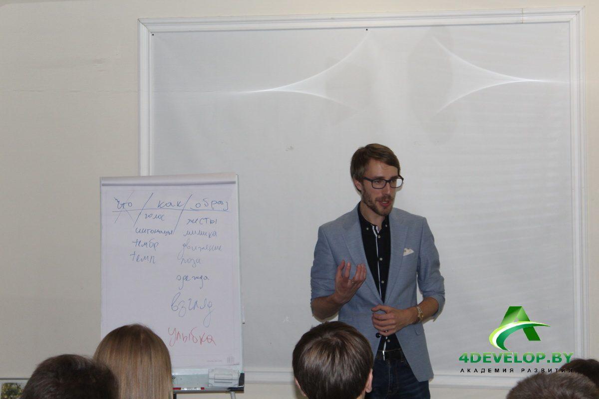 Презентация себя и бизнеса Тренинг Дмитрия Смирнова в Минске 5