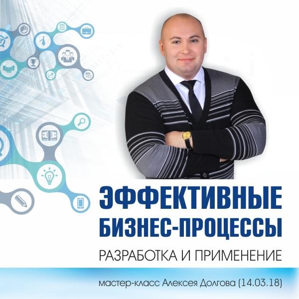«Эффективные бизнес-процессы. Разработка и применение», мастер-класс