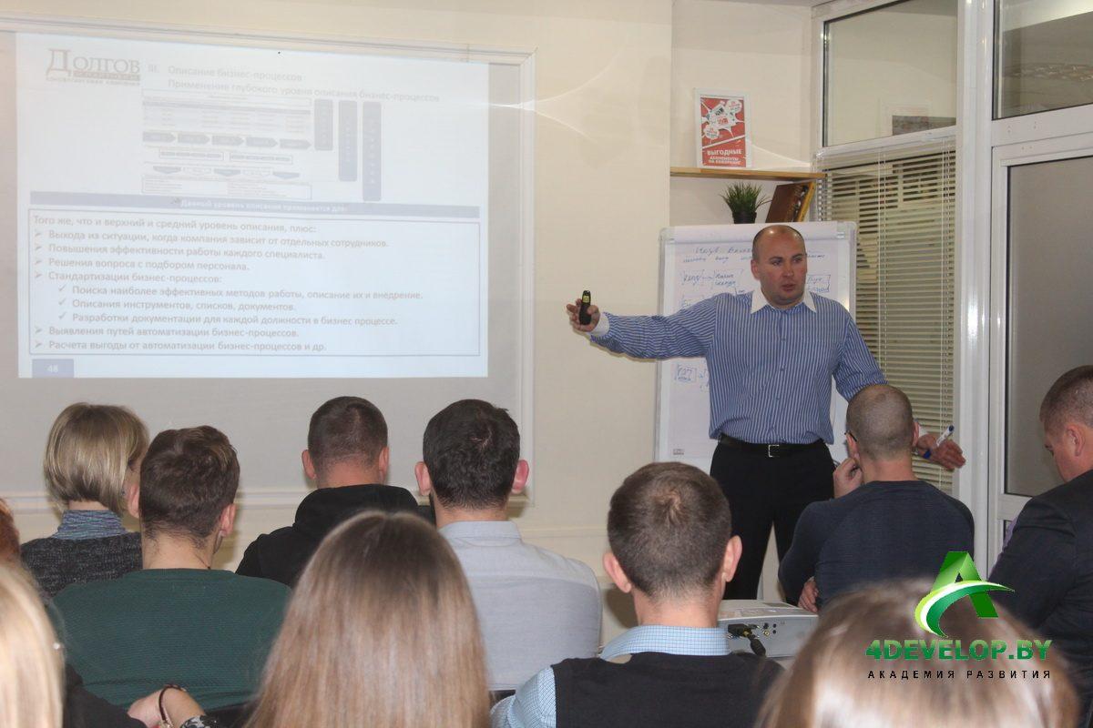Бизнес-процессы мастер-класс Алексея Долгова 7