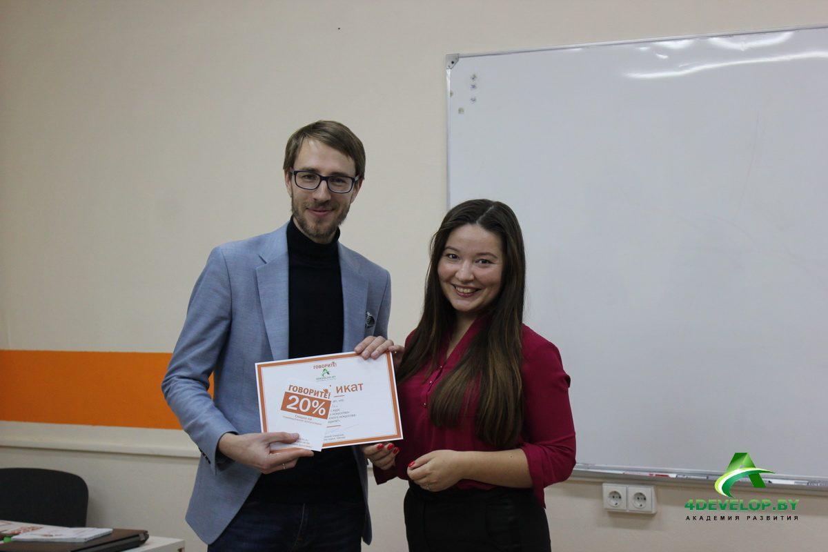 Курсы ораторского искусства Дмитрия Смирнова13