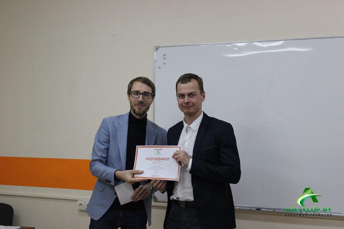 Курсы ораторского искусства Дмитрия Смирнова15