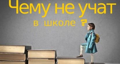 Монускрипт FinSave.by — Деньги. Чему не учат в школе?