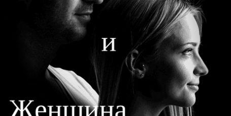 «Мужчина и женщина: скрытые энергии бизнеса», тренинг Дениса Бугулова