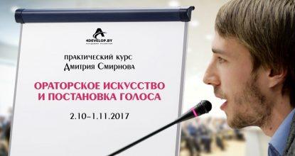 «Ораторское искусство и постановка голоса», практический курс Дмитрия Смирнова (2.10-1.11.2017)