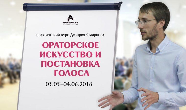 «Ораторское искусство и постановка голоса», практический курс Дмитрия Смирнова