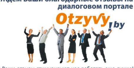 Otzyvy.by – портал отзывов и рекомендаций