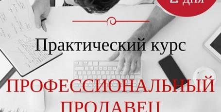 «Профессиональный продавец», практический курс Максима Курбана