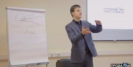 «Возражения клиента, Как их избежать и Как с ними работать?», мастер-класс Максима Курбана (10.11.2015)