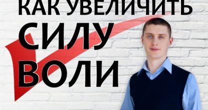«Как увеличить силу воли», 2-х месячный онлайн-курс Олега Лялика