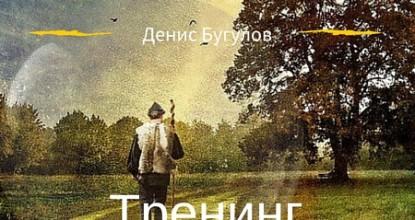 «Зачем я есть?» авторский тренинг Дениса Бугулова (06-07.02.16)