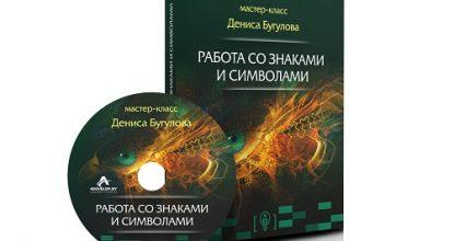 «Работа со Знаками и Символами», тренинг Дениса Бугулова в записи (DVD,HD)